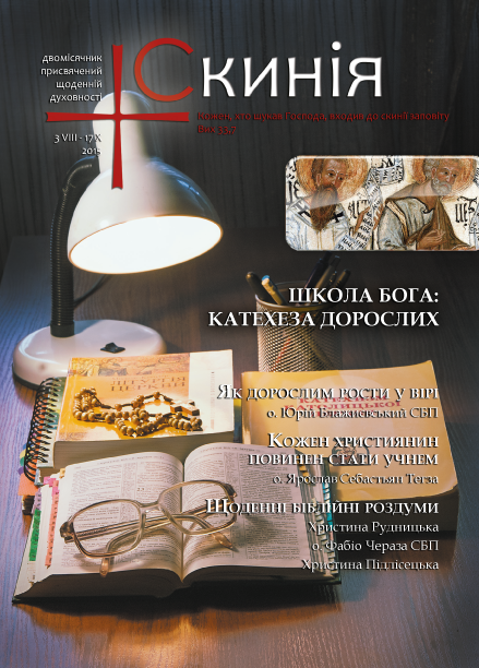 Школа Бога: катехиза дорослих
