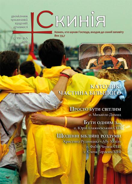 Католик: частина більшого