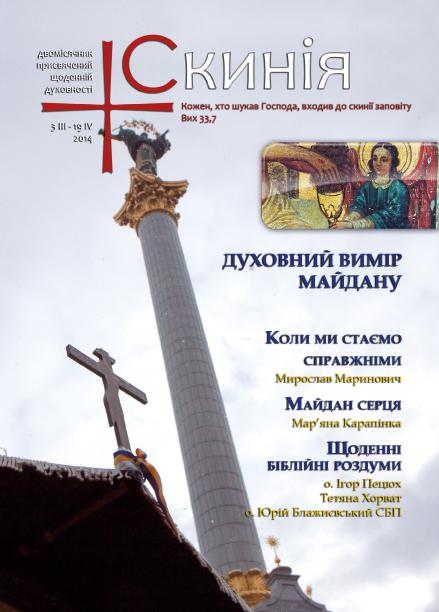Духовний вимір Майдану