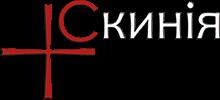 Журнал Скинія