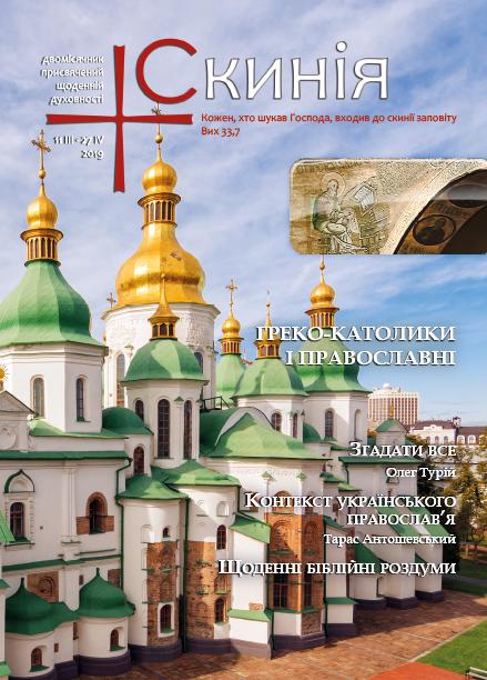 Греко-католики і православні